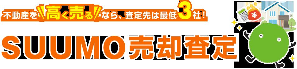 SUUMO不動産売却