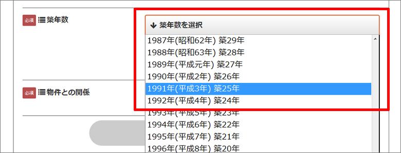 物件の築年数を選択