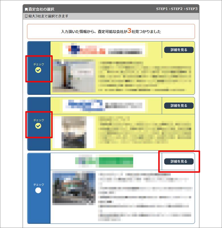 査定を依頼する不動産会社の選択画面